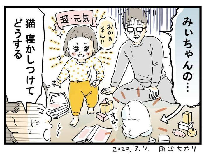 パパに寝かしつけを任せたら、失敗!でも怒れない、超キュートな理由の画像11