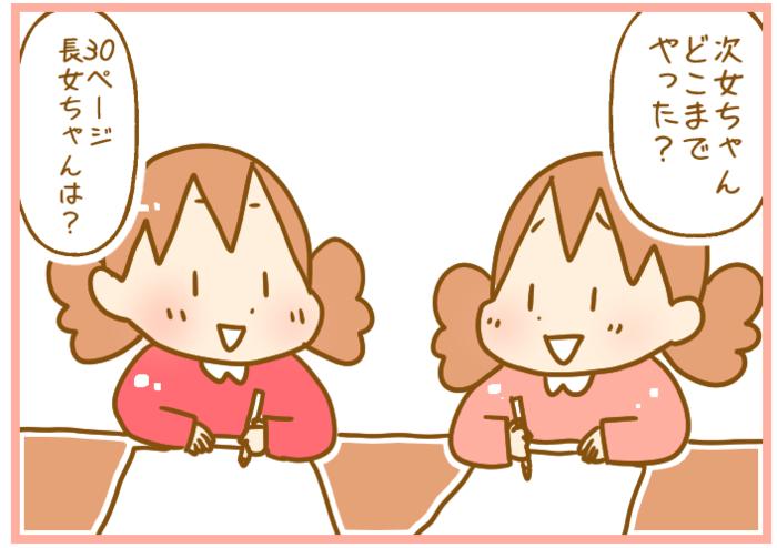 1年生になった双子に学習ドリルを買ったら…「なんでこうなるの?」な展開に!の画像3