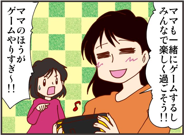 親もストレスフリーが大事!休校中ゲームにはまる子、大らかに見守るワケは?の画像10