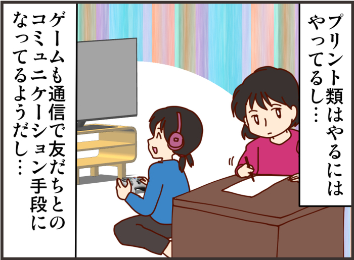 親もストレスフリーが大事!休校中ゲームにはまる子、大らかに見守るワケは?の画像7