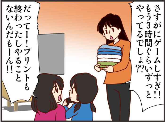 親もストレスフリーが大事!休校中ゲームにはまる子、大らかに見守るワケは?の画像4