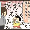 「お兄ちゃんと小学校に行く!!」と大泣きした弟。しかし気持ちの切り替えも早かった(笑)のタイトル画像