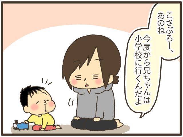 「お兄ちゃんと小学校に行く!!」と大泣きした弟。しかし気持ちの切り替えも早かった(笑)の画像3
