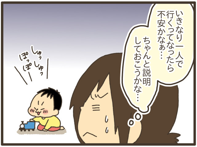 「お兄ちゃんと小学校に行く!!」と大泣きした弟。しかし気持ちの切り替えも早かった(笑)の画像2
