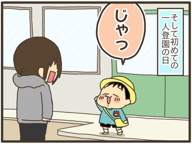 「お兄ちゃんと小学校に行く!!」と大泣きした弟。しかし気持ちの切り替えも早かった(笑)の画像9
