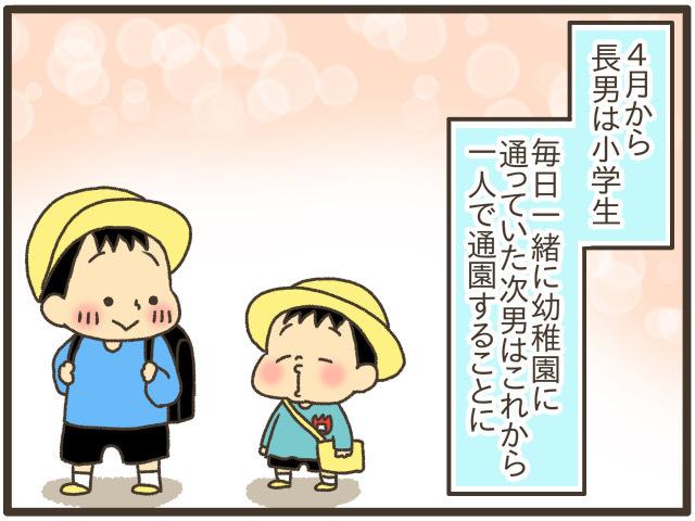 「お兄ちゃんと小学校に行く!!」と大泣きした弟。しかし気持ちの切り替えも早かった(笑)の画像1