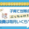 「3万円以下」というご家庭も!子育て世帯の1ヶ月の食費、一番多いのはいくら?のタイトル画像