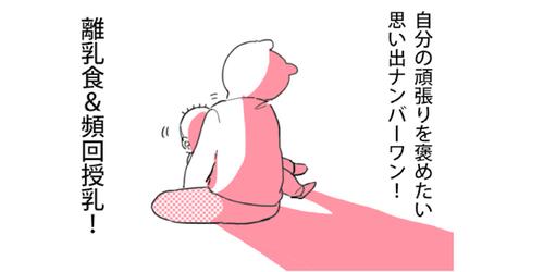 「離乳食を食べない→頻回授乳」の無限ループ。頑張った私を褒めてあげたい!のタイトル画像