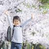 入学式の中止で、ショックなのは親だけ!?子にとって日常こそ大切と気づくのタイトル画像