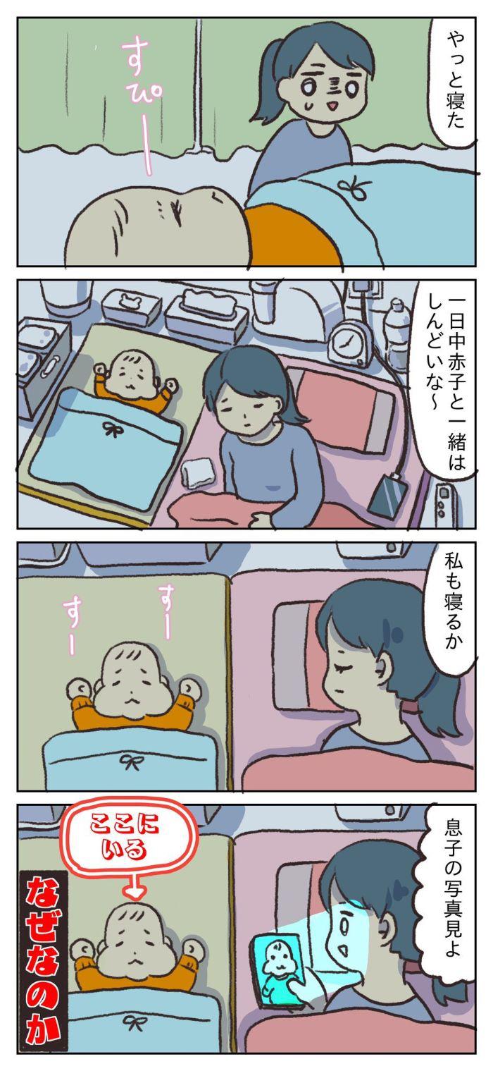 コレ、分かりすぎる!!我が子が眠りについた後、深夜にそっと愛でるものの画像9