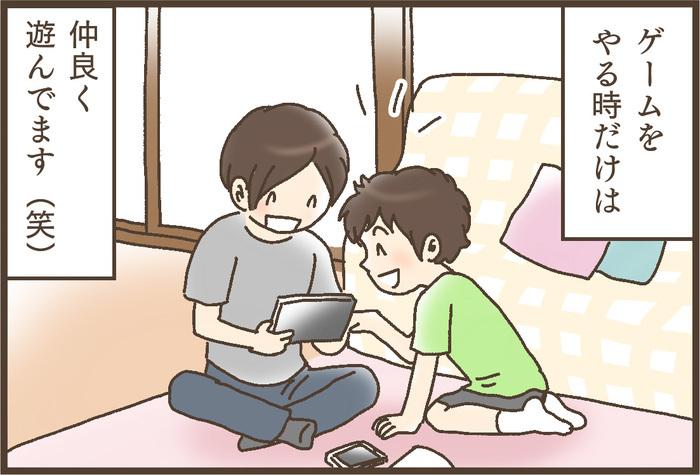 ゲームのルール、どうしてる?子どもが好きなその番組、親的には微妙だなぁ…の画像13