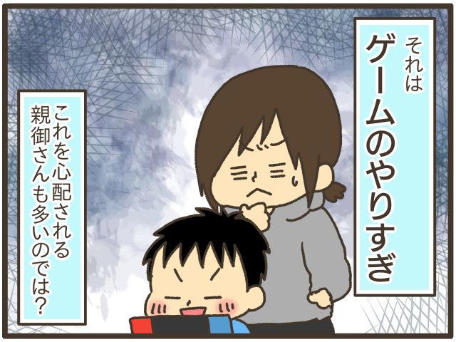 ゲームのルール、どうしてる?子どもが好きなその番組、親的には微妙だなぁ…の画像2