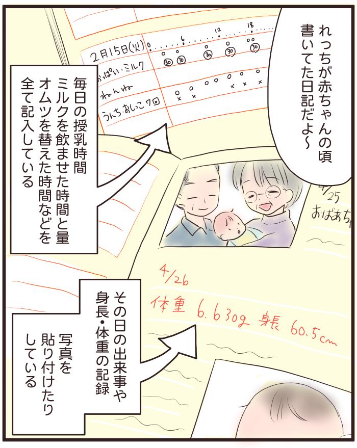 3日坊主の私が唯一続けられたこと!それは、息子と読みたい「育児日記」の画像3