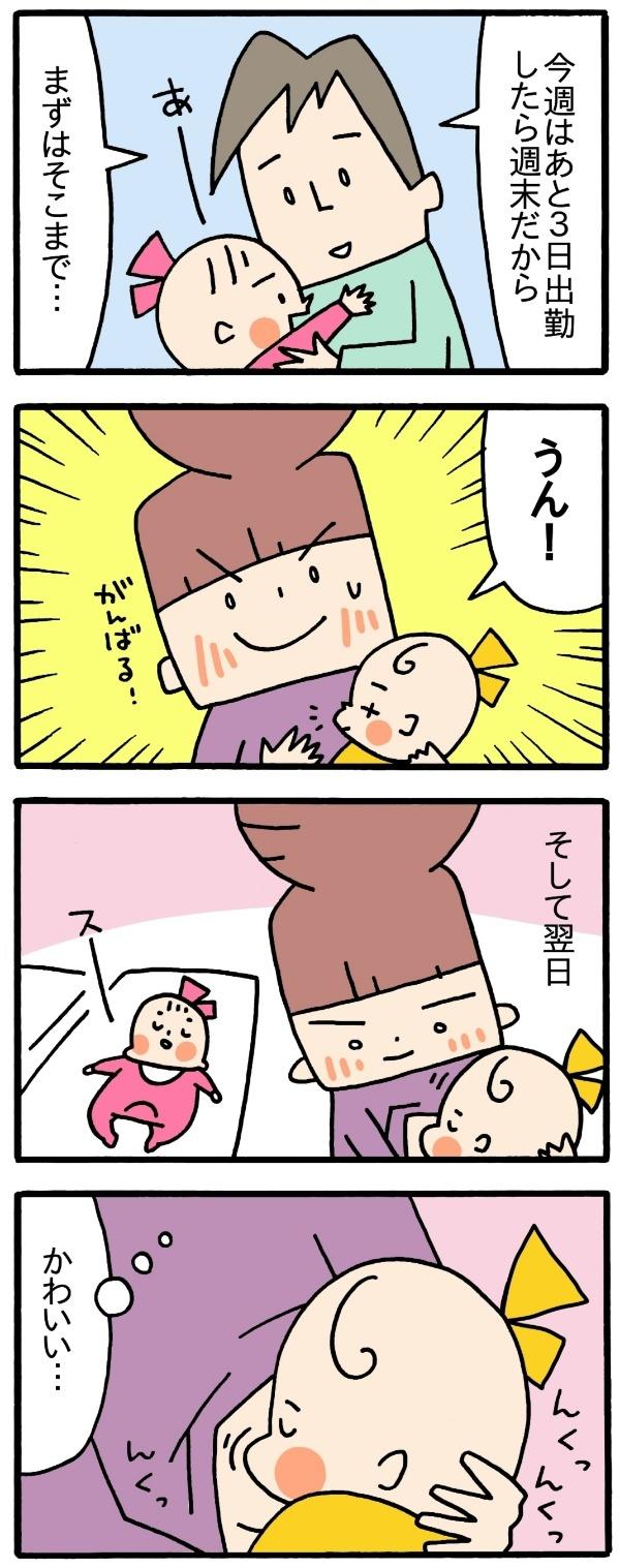 家に1人きりで赤ちゃんのお世話。母は「孤独」を抱え、「責任」を背負っているの画像2
