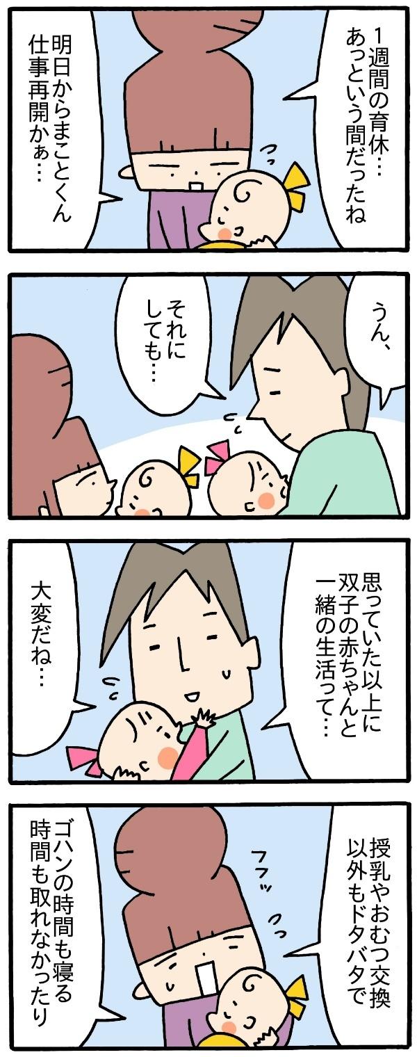 家に1人きりで赤ちゃんのお世話。母は「孤独」を抱え、「責任」を背負っているの画像1