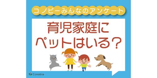 子育て世帯でペットがいるのは何割?定番のイヌ・ネコ以外の可愛い動物を飼う人も。のタイトル画像