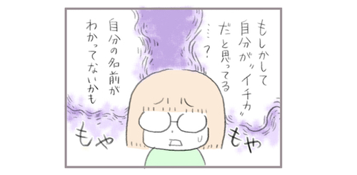 自分の名前が言えない2歳児にモヤモヤ…。原因はまさか、そんなことだったの!?(笑)のタイトル画像