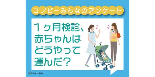 抱っこ紐?ベビーカー?1ヶ月検診への移動手段で一番多いのは?のタイトル画像