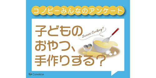 おうち育児の悩み「おやつ」。手作り?それとも市販品を買ってる?のタイトル画像