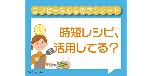 レンチンや缶詰を活用。便利な時短レシピ、どれくらいの頻度で使ってる?のタイトル画像