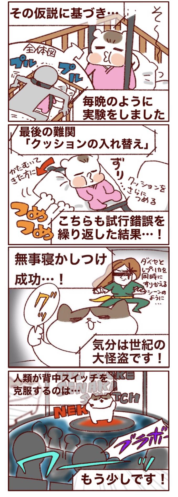 """赤ちゃんの「背中スイッチ」を押したくない!""""発想の転換""""でたどり着いた方法の画像2"""