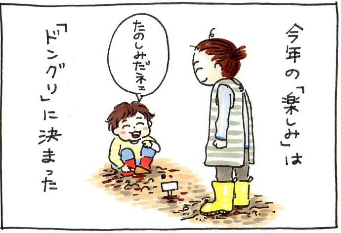 息子と植えたドングリ。新しい種は、いつかくる未来への希望。今を懐かしむ時が、きっと来る。の画像9