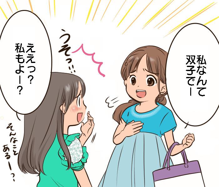 おそるべし!ママ友ごっこ!ママ友同士のリアルな会話は、子ども達に聞かれています。(笑)の画像4