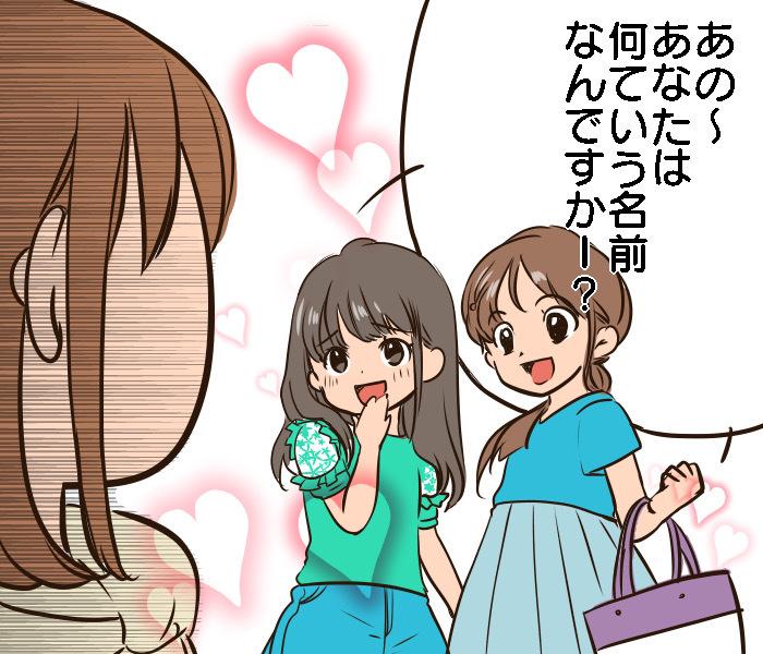 おそるべし!ママ友ごっこ!ママ友同士のリアルな会話は、子ども達に聞かれています。(笑)の画像7