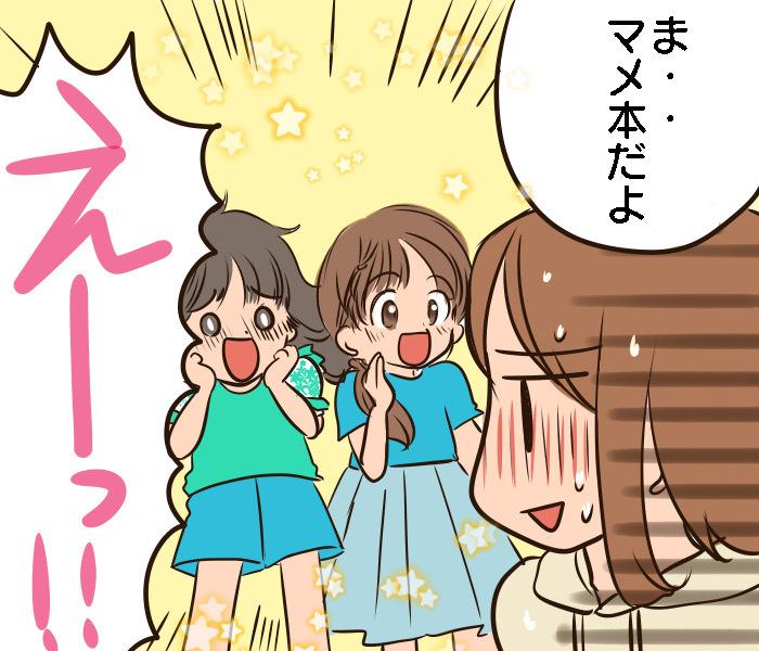 おそるべし!ママ友ごっこ!ママ友同士のリアルな会話は、子ども達に聞かれています。(笑)の画像8