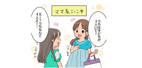 おそるべし!ママ友ごっこ!ママ友同士のリアルな会話は、子ども達に聞かれています。(笑)のタイトル画像