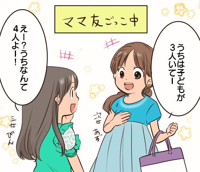 おそるべし!ママ友ごっこ!ママ友同士のリアルな会話は、子ども達に聞かれています。(笑)の画像2