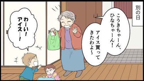 義母との同居がスタート。生活スタイルの違いにモヤモヤが募る。のタイトル画像