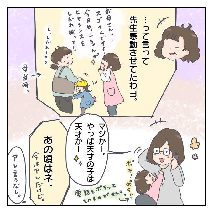 ちびっ子はみんな天才?娘の表現力に親バカ炸裂!の画像7