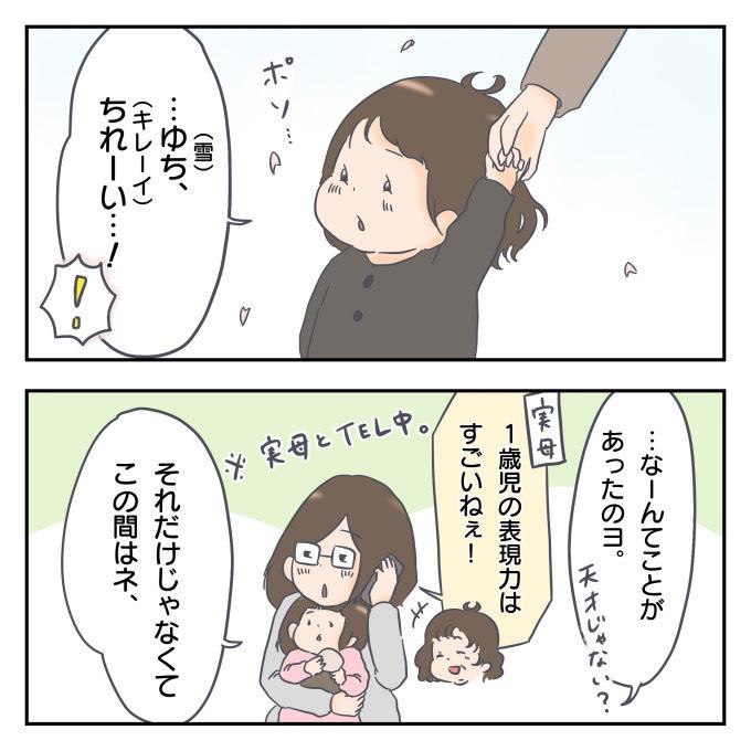 ちびっ子はみんな天才?娘の表現力に親バカ炸裂!の画像2