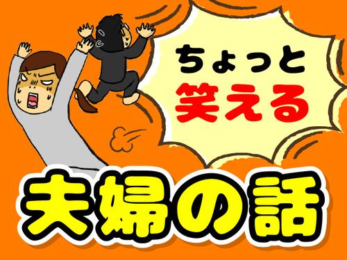 2人そろって虫が苦手な場合、どうする!?ちょっと笑える夫婦の話のタイトル画像