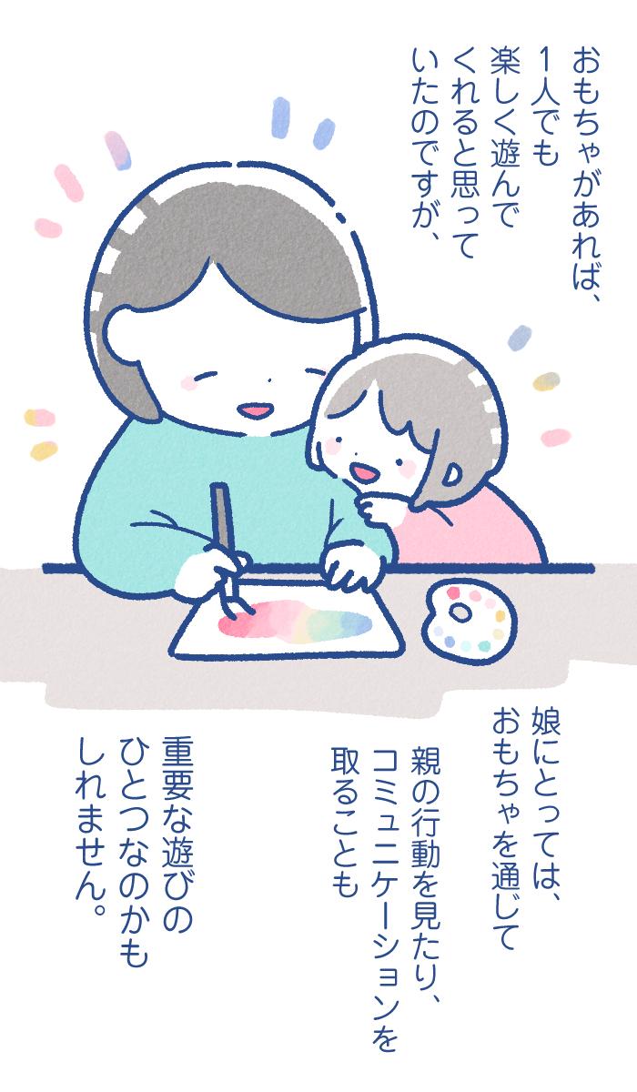 ねんども塗り絵も知育菓子も…。なぜか母にやらせる娘へのモヤモヤが、スッと消えた瞬間。の画像10