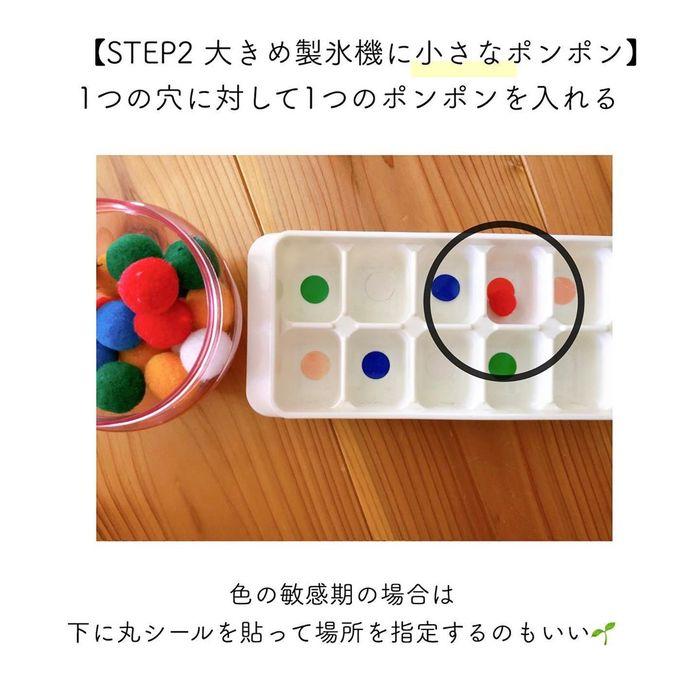 100均の材料でこんなに楽しめる!手作り知育おもちゃのアイデア4選の画像17