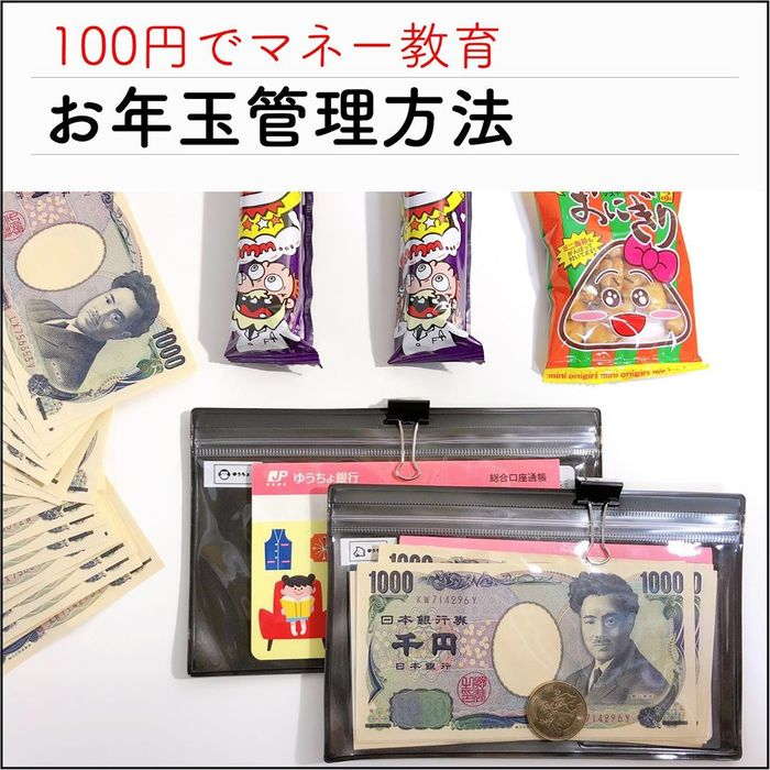 お金を学ぶ最初の一歩に。いきなりお金のおもちゃは使わず、値札も一工夫!の画像6