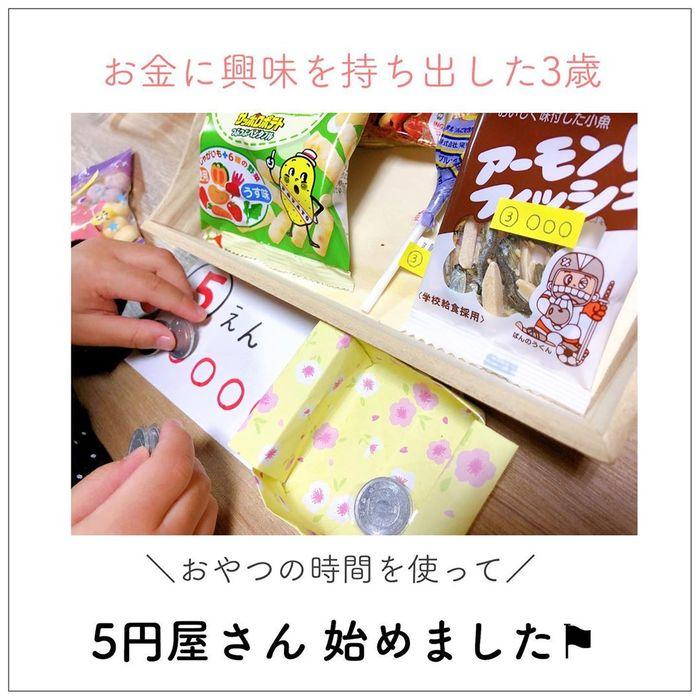 お金を学ぶ最初の一歩に。いきなりお金のおもちゃは使わず、値札も一工夫!の画像2