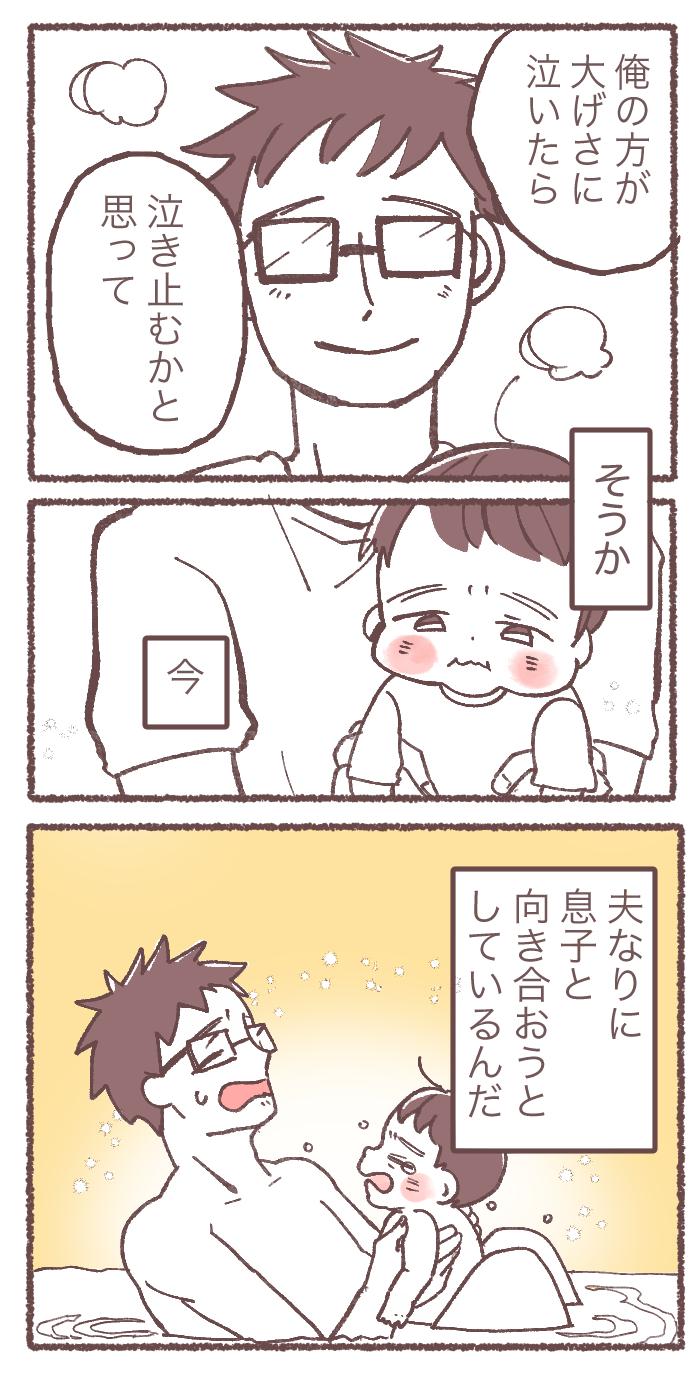 息子と入浴中の夫が突然の号泣。「なにそれ、泣ける!!」な理由とは?<第四回投稿コンテスト NO.4>の画像4