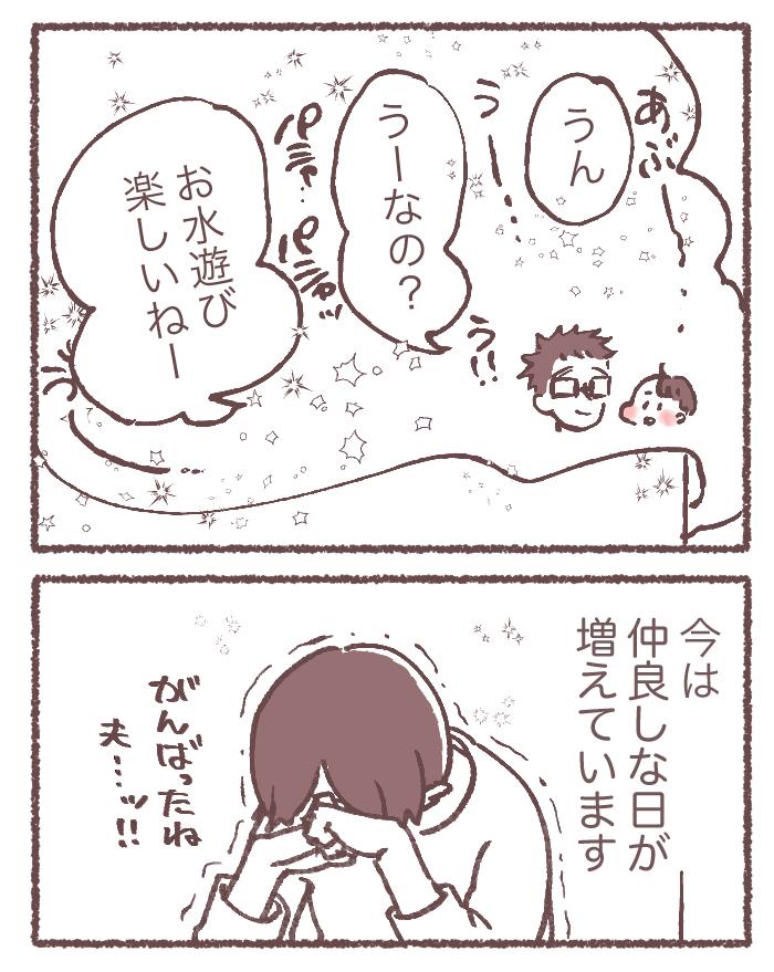 息子と入浴中の夫が突然の号泣。「なにそれ、泣ける!!」な理由とは?<第四回投稿コンテスト NO.4>の画像7