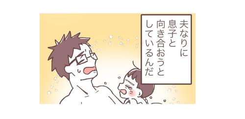 息子と入浴中の夫が突然の号泣。「なにそれ、泣ける!!」な理由とは?<第四回投稿コンテスト NO.4>のタイトル画像