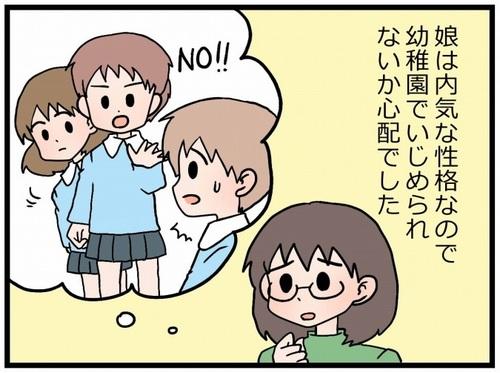 内気で気が弱い娘。幼稚園で仲間外れにされないか心配していたけれど…。のタイトル画像