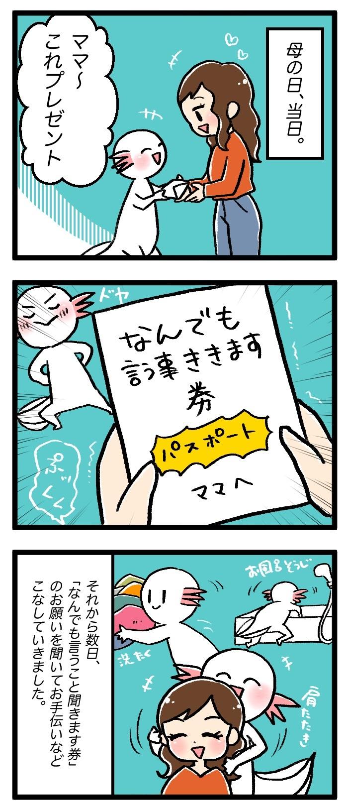 小学生が必死で考えた母の日プレゼント!まさかの後悔(笑)の画像2