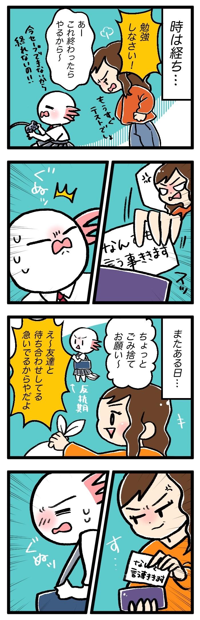 小学生が必死で考えた母の日プレゼント!まさかの後悔(笑)の画像3