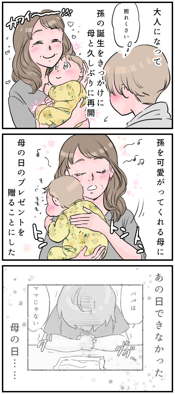 「母の日」に、いつも母はいなかった。親になった今、あの頃の寂しさを癒やしてくれたのは…。の画像2