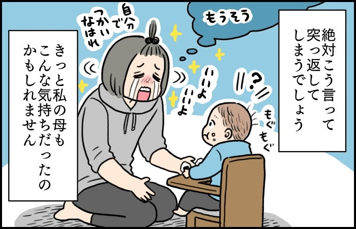 母の日にお金を受け取らなかった母。親になったいま、その気持ちがわかるの画像9