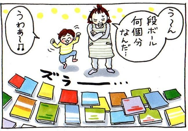 子ども部屋の本棚には、あの頃の私と息子がいる。絵本を整理して、蘇った思い出たち。の画像2