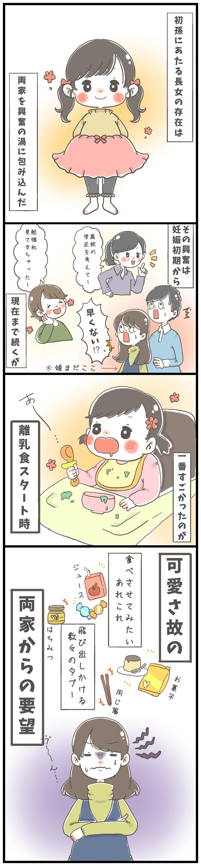 離乳食、同じ箸で食べさせないで~!私より先に夫が動いた。<第四回投稿コンテストNO.11>の画像1