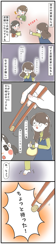離乳食、同じ箸で食べさせないで~!私より先に夫が動いた。<第四回投稿コンテストNO.11>の画像2